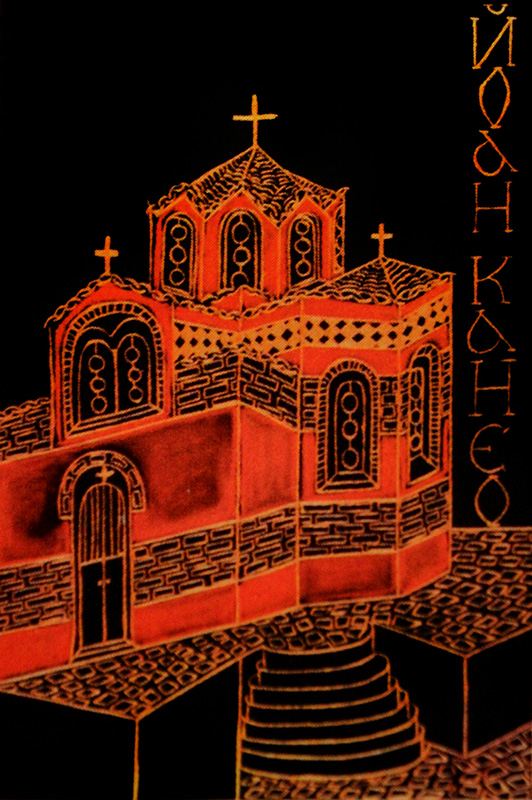 "Silvia Karamfilova Art ""Church of Saint John"""
