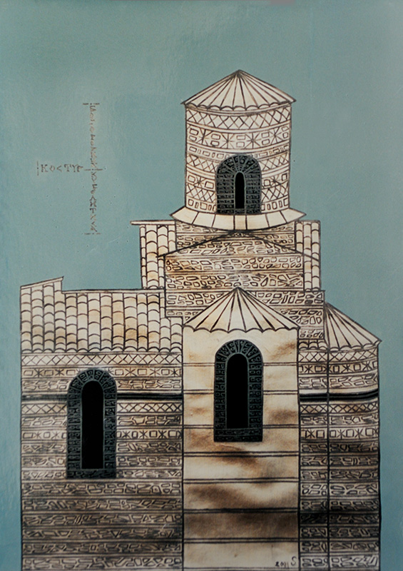 "Silvia Karamfilova Art ""Mileshevo monastery"""